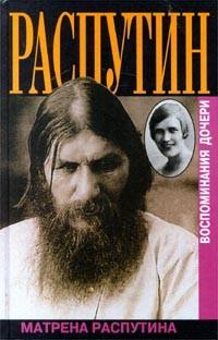 Матрёна Распутина - Распутин. Воспоминания дочери (сборник)