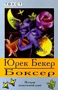 Юрек Бекер - Боксер (сборник)