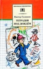 В. В. Голявкин - Тетрадки под дождем