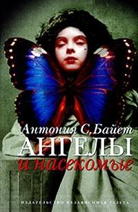 Антония С. Байет - Ангелы и насекомые (сборник)