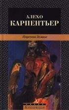 Алехо Карпентьер - Царство Земное