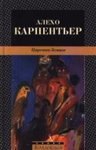 Алехо Карпентьер - Царство Земное (сборник)