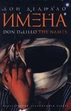 Дон Делилло - Имена