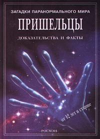 Филиппа Уингейт - Пришельцы. Доказательства и факты
