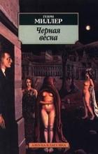 Генри Миллер - Черная весна