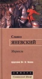 Славко Яневский - Миракли (сборник)