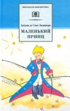 Антуан де Сент-Экзюпери - Маленький принц
