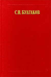 С. Н. Булгаков - С. Н. Булгаков. Сочинения в двух томах. Том 2 (сборник)