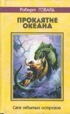 Роберт Говард - Проклятие океана (сборник)