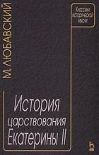 М. Любавский - История царствования Екатерины II