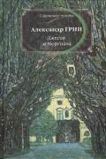 Александр Грин - Джесси и Моргиана