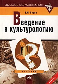 В. М. Розин - Введение в культурологию. Учебник