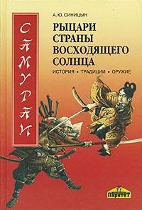 Александр Синицын - Самураи - рыцари Страны восходящего солнца. История, традиции, оружие