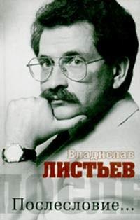 - Владислав Листьев. Послесловие…
