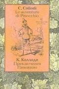 Карло Коллоди - Приключения Пиноккио / Le avventure di Pinocchio (сборник)