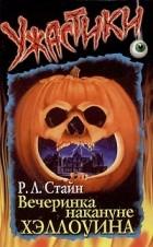 Р. Л. Стайн - Вечеринка накануне Хэллоуина