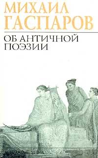 Михаил Гаспаров - Об античной поэзии (сборник)