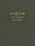 Джордж Байрон - Дневники. Письма