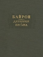 Джордж Байрон - Дневники. Письма (сборник)