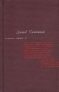 Давид Самойлов - Давид Самойлов. Поденные записи. Том 1. Поденные записи 1934 - 1964 (сборник)