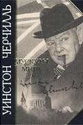 Уинстон Черчилль - Мускулы мира