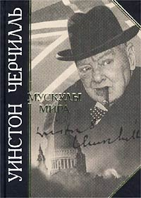 Уинстон Черчилль - Мускулы мира (сборник)
