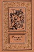 Григорий Адамов - Собрание сочинений в трех томах. Том 1. Победители недр