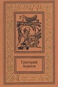 Григорий Адамов - Григорий Адамов. Собрание сочинений в трех томах. Том 3.