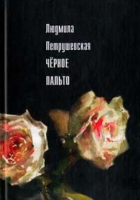 Людмила Петрушевская - Черное пальто
