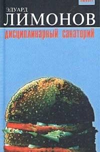 Эдуард Лимонов - Дисциплинарный санаторий