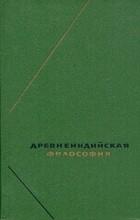 без автора - Древнеиндийская философия