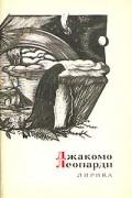 Джакомо Леопарди - Лирика