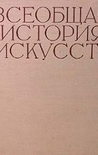 без автора - Всеобщая история искусств. В шести томах. Том 5
