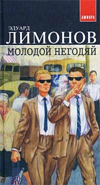 Эдуард Лимонов - Молодой негодяй