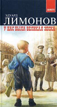 Эдуард Лимонов - У нас была Великая Эпоха