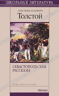 Л.Н. Толстой - Севастопольские рассказы