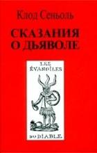 Клод Сеньоль - Сказания о Дьяволе. Том 1