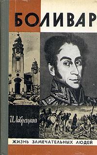 Иосиф Лаврецкий - Боливар
