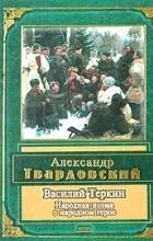Александр Твардовский - Василий Теркин (сборник)