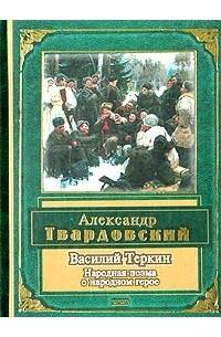 Александр Твардовский - Василий Теркин. Стихотворения и поэмы