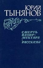 Юрий Тынянов - Смерть Вазир-Мухтара. Рассказы