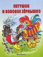 без автора - Петушок и бобовое зернышко
