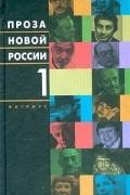 - Проза новой России. Том 1. (сборник)