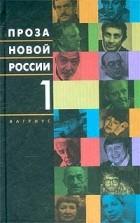 Антология — Проза новой России. Том 1.