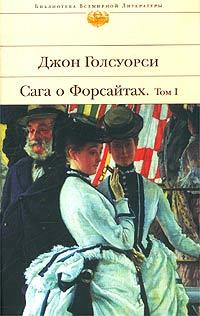 Джон Голсуорси - Сага о Форсайтах. Том I (сборник)