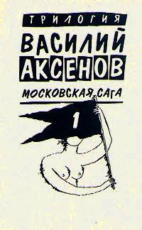 Василий Аксенов - Московская сага. Книга первая. Поколение зимы