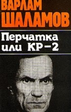 Варлам Шаламов - Перчатка или КР-2