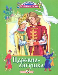 признаки книга царевна лягушка с картинками читать Например тысяч Москве