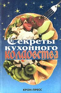 Патрисия Телеско - Секреты кухонного колдовства