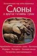 П. Нейпье - Слоны и другие гиганты суши